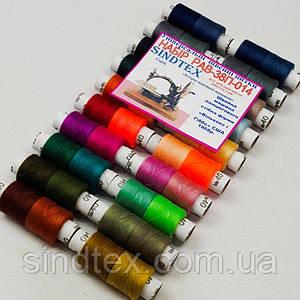 Набор ниток Sindtex-014 40/2 100% полиэстер 180м (уп 20шт на 40 цветов) (РАВ-Н14)