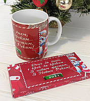 Новогодний набор Чашка и шоколад С Новым Годом, фото 1