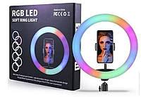 Кольцевая светодиодная LED лампа RGB-260 (26см),студийное освещение, подсветка для селфи