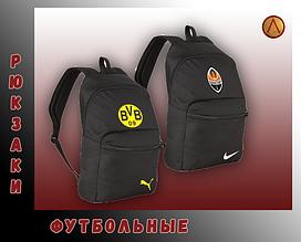 Рюкзаки футбольные