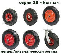 """Пневматические колеса для тачек и тележек (28 серия """"Norma""""), фото 1"""