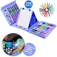 Детский художественный набор для творчества и рисования с мольбертом 208 предметов +Рисуй светом Голубой