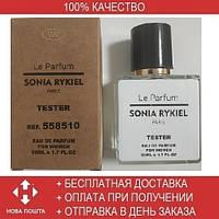 Tester Sonia Rykiel Le Parfum 50 ml/мл Женские духи Тестер Соня Рикель Ле Парфюм (ОАЭ, концентрат)