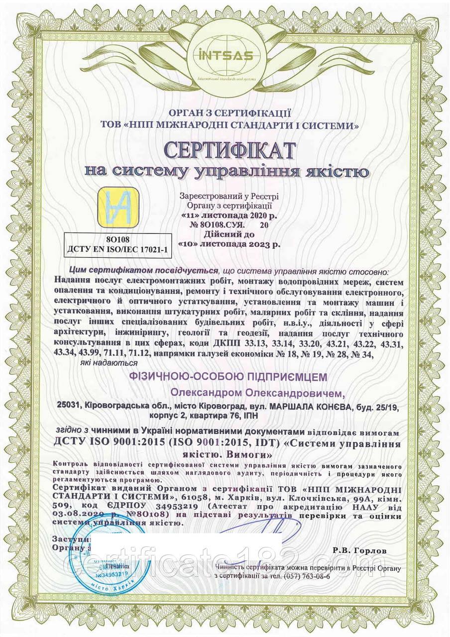 Оформление сертификатов на систему по ISO 9001,  ISO 37001, ISO 45001 на 3 года