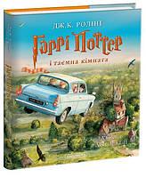 Гарри Поттер и тайная комната №2 (Укр.) Большое иллюстрированное издание, 272 с.