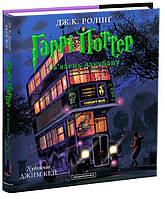 Гарри Поттер и узник Азкабана №3 (Укр.) Большое иллюстрированное издание, 336 с.