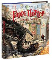 Гарри Поттер и Кубок Огня №4 (Укр.) Большое иллюстрированное издание, 464 с.