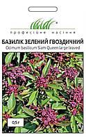 Базилік зелений Гвоздиковий 0.5 р. Hem Zaden 121907