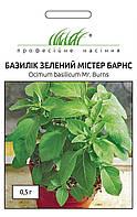 """Семена зеленого базилика """"Мистер Барнс"""" 0,5гр"""