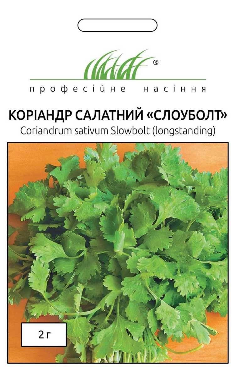 Семена кориандра салатный Слоуболт 2 гр. Hem Zaden 122059