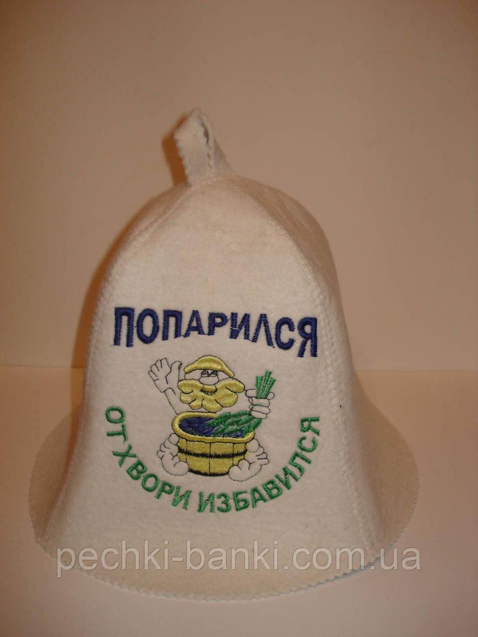 Шапка банная с вышивкой