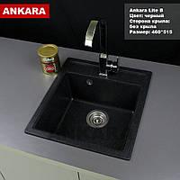 Кухонная мойка для кухни Анкара lite B