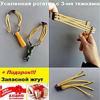 Рогатка классическая усиленная с тройным трубчатым жгутом, для охоты, рыбалки, спортивной стрельбы.