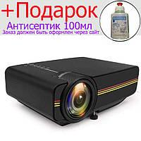 LED проектор YG 400 (1200 люмен / 120 дюймов / USB / HDMI / SD / AV / VGA) Черный