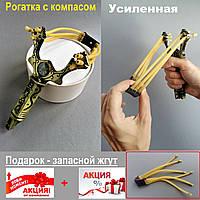 Рогатка металлическая с усиленным жгутом, для спорта, охоты, рыбалки, спортивной стрельбы.