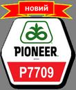 П7709 / P7709  ФАО 190 ПИОНЕР / PIONEER (Импорт/2015г.)