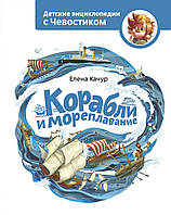 Елена Качур Корабли и мореплавание