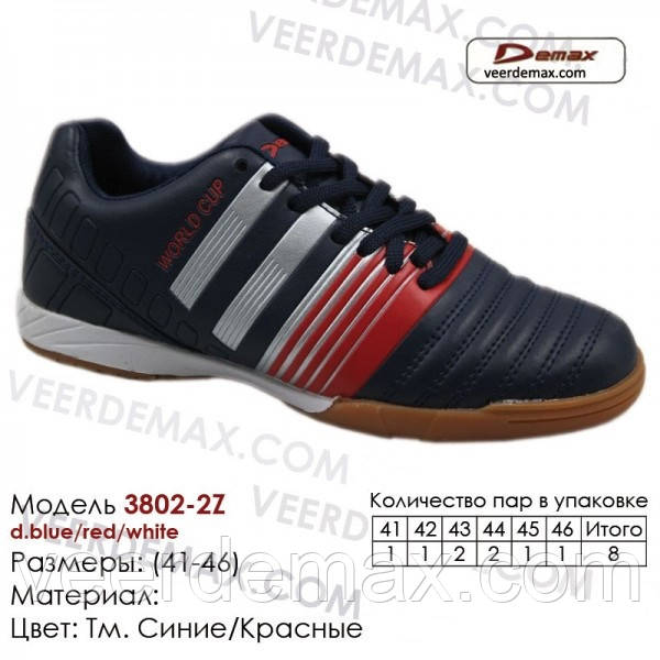 Кросівки футбольні Veer Demax розміри 41-46