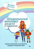 Эмоциональный интеллект для детей и родителей. Учимся понимать и проявлять эмоции, управлять ими - Виктория