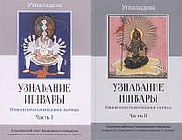 Узнавание Ишвары. Ишварапратьябхиджня карика (в 2-х частях). Утпаладева