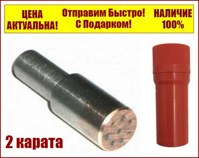 Карандаш алмазный Славутич 2 карата