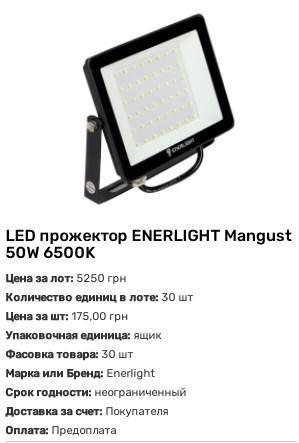 LED прожектор ENERLIGHT Mangust 50W 6500K от ящика (30 штук)