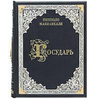 """Книга """"Государь"""" Никколо Макиавелли. кожа, медь, золото, серебро, эмали 23*29 см"""