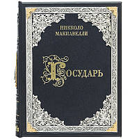 """Книжка """"Государ"""" Ніколо Макіавеллі. шкіра, мідь, золото, срібло, емалі 23*29 см, фото 1"""