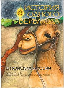 История одного верблюда. В поисках Мессии
