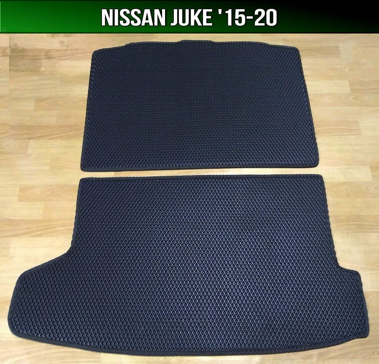 ЕВА коврик в багажник на Nissan Juke '15-20. Ковер багажника EVA Ниссан Жук