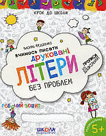 Вчимось писати друковані літери (9789664296325), фото 1