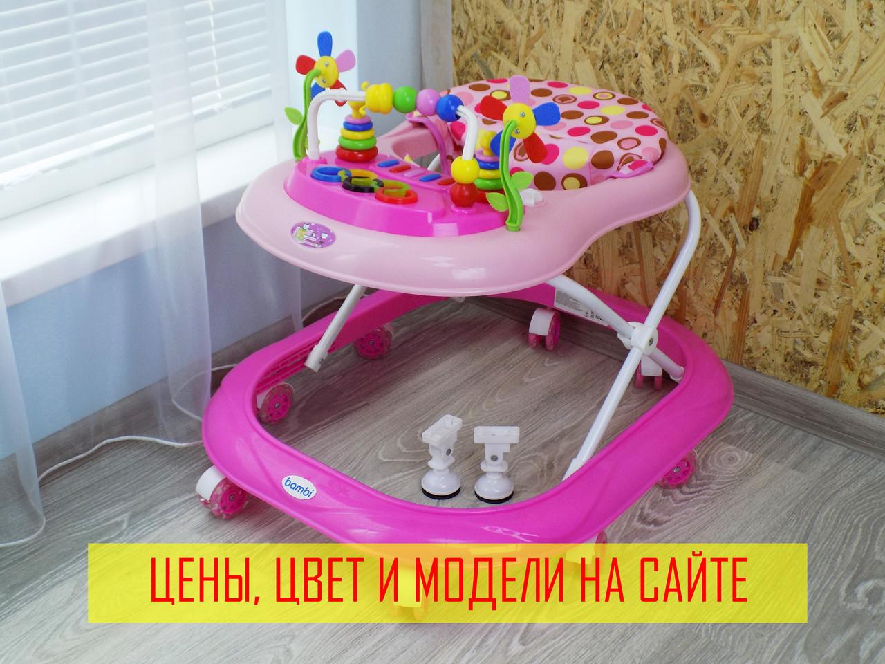 Дитячі ходунки для дітей Bambi M 3619