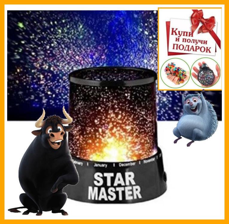 Проектор зоряного неба Star Master PRO Original з USB-кабелем і адаптером нічник