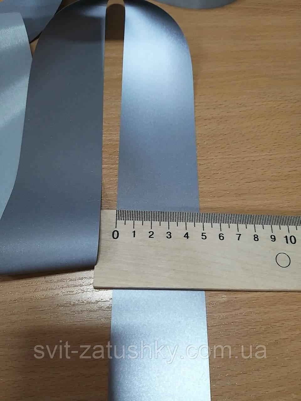 Світловідбиваюча тесьма шириною 5 см/ Светоотражающая тесьма  шириной 5 см