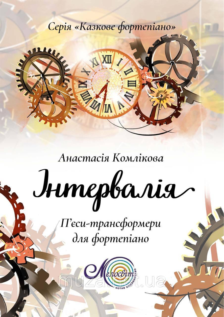 """Комлікова Анастасія, Інтервалія, серія """"Казкове фортепіано"""", п'єси-трансформери для фортепіано"""