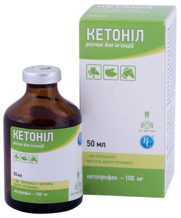 КЕТОНИЛ инъекционный противовоспалительный препарат, 50 мл