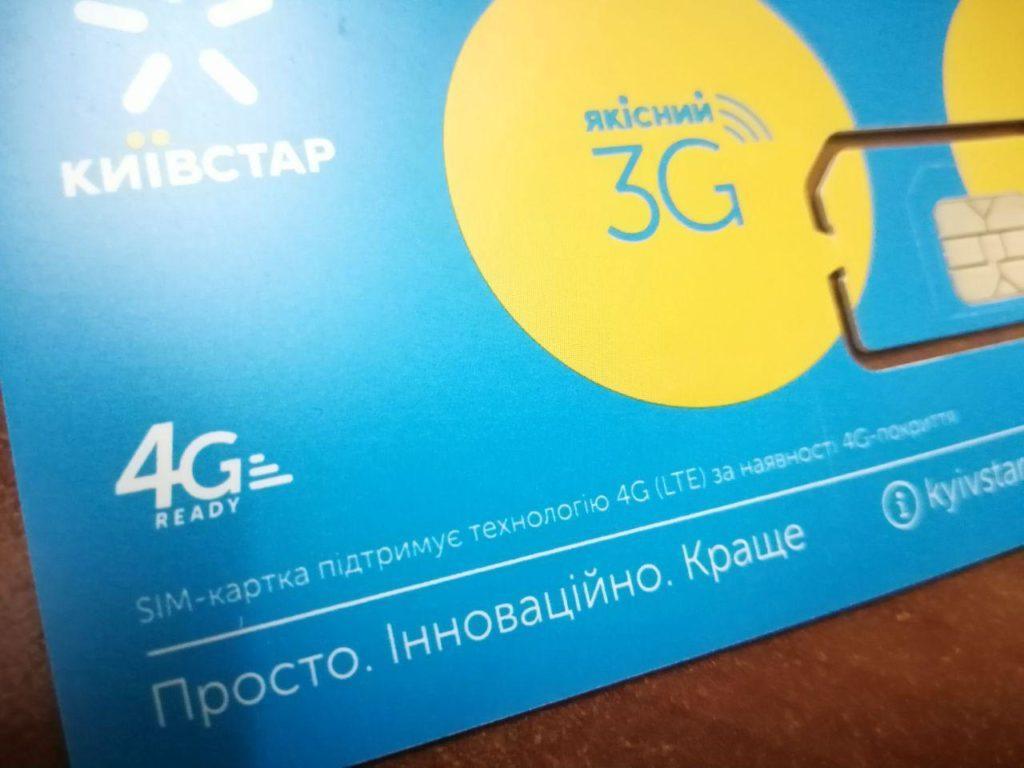 Сім карта sim card Київстар для gsm сигналізації оплата всього 17 грн/місяць!Таких немає в магазинах Оновлений 2