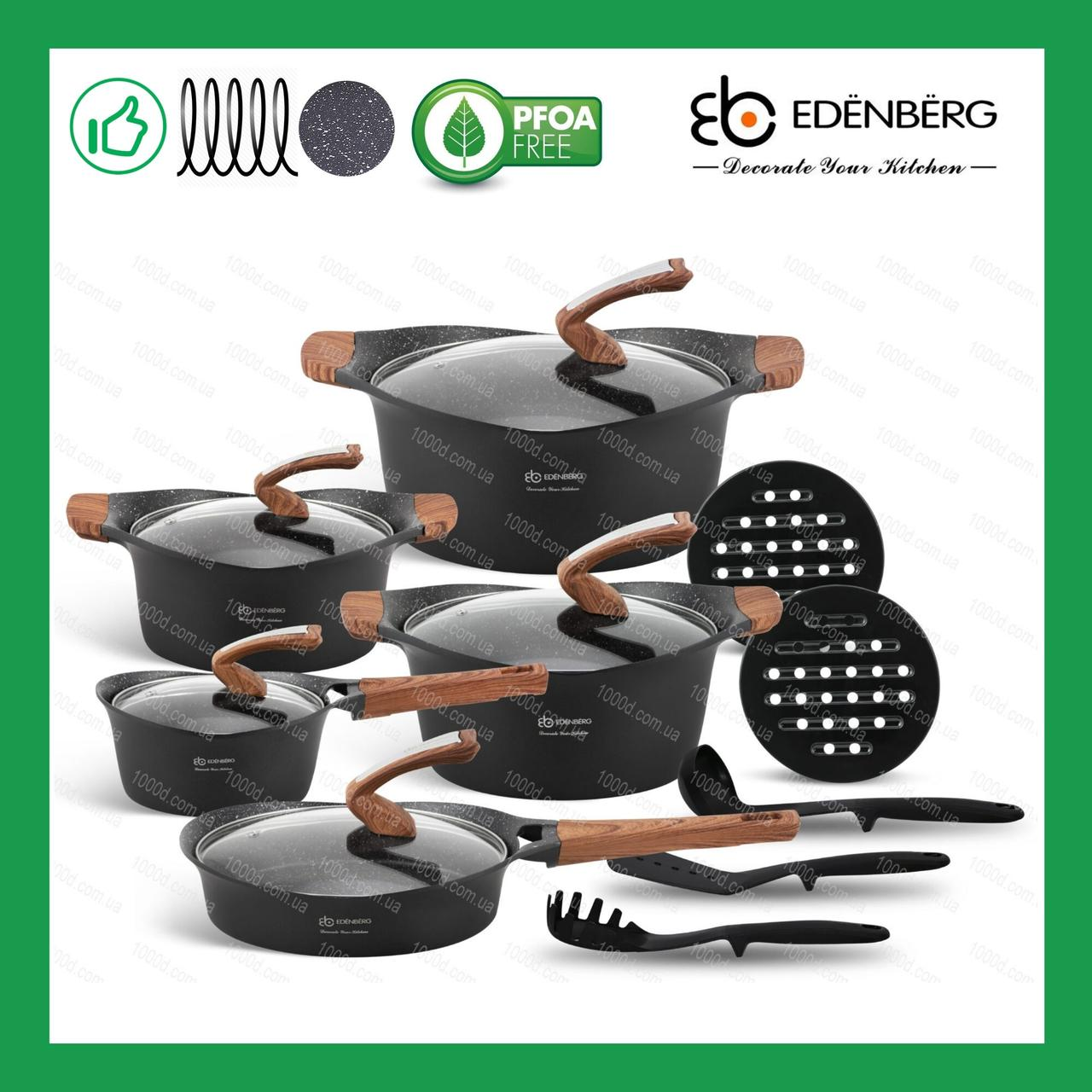 Набор посуды Edenberg из литого алюминия с мраморным антипригарным покрытием 15 предметов(EB-9184)