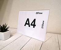 L-образный менюхолдер А4 горизонтальный, акрил прозрачный 2мм, фото 1