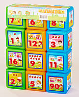 Кубики детские Математика 12 шт, кубик 6 см, 09052