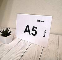 L-образный менюхолдер А5 горизонтальний, акрил прозрачный 1,5мм, фото 1