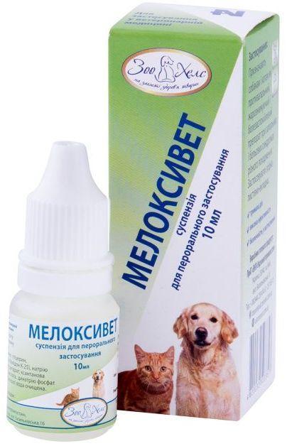МЕЛОКСИВЕТ пероральная противовоспалительная суспензия для кошек и собак, 10 мл