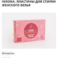 Пластины для стирки для Женского белья