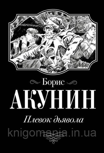 "Книга ""Плевок Дьявола"" Борис Акунин"