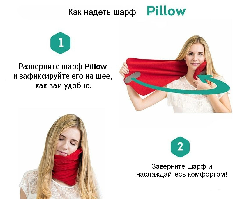 Подушка шарф для путешествий Travel Pillow в дорогу и для сна. Акция!