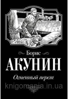 """Книга """"Вогненний перст"""" Борис Акунін"""