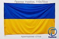 Флаг Украины 110х70 см флажная сетка петли на флагшток прапор України