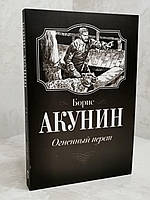 """Книга """"Вогненний перст"""" Борис Акунін, фото 2"""
