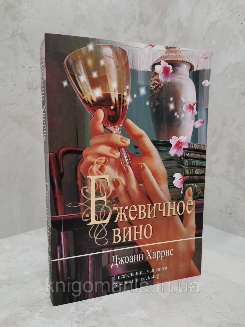 "Книга ""Ежевичное вино"" Джоанн Харрис"