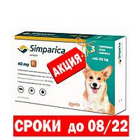 Симпарика для собак массой 10-20 кг | от блох и клещей для собак Simparica 3 шт